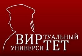 ВИРТЕТ — Виртуальный университет
